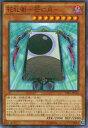 realizeで買える「【プレイ用】遊戯王 CPF1-JP036 花札衛-芒に月-(日本語版 ノーマル【中古】コレクターズパック 閃光の決闘者編」の画像です。価格は20円になります。