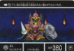 カードダスクエスト KCQ02 28/42 騎士ガルバルディβ (ノーマル) ナイトガンダム 第2弾 伝説の巨人