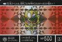 カードダスクエスト KCQ02 30/42 闇の皇帝ジークジオン (プリズムレア) ナイトガンダム 第2弾 伝説の巨人