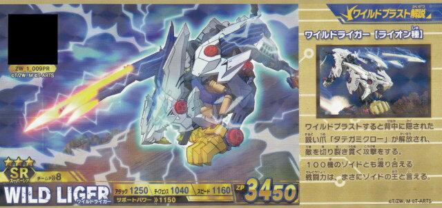 トレーディングカード・テレカ, トレーディングカードゲーム  ZW1009PR (SR )