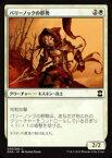 マジック・ザ・ギャザリング EMA JP 006 連合儀仗兵(日本語版コモン)【新品】