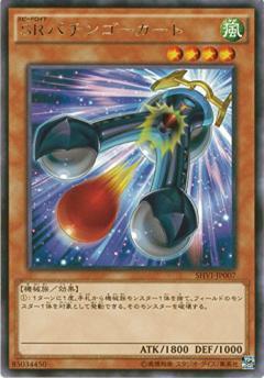 遊戯王SHVI-JP007 SRパチンゴーカート(日本語版 レア)シャイニング・ビクトリーズ ボックス収録