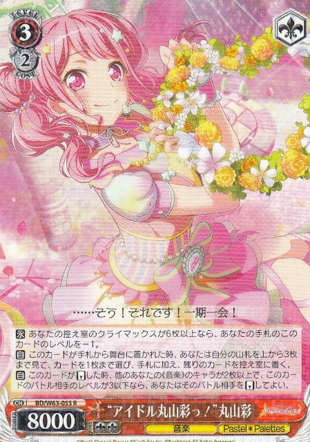 トレーディングカード・テレカ, トレーディングカードゲーム  BDW63-055 (R ) !! Vol.2