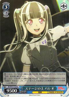 トレーディングカード・テレカ, トレーディングカードゲーム  BDW73-T18 (TD) BanG Dream! RAISE A SUILEN