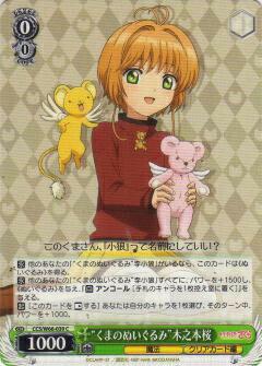トレーディングカード・テレカ, トレーディングカードゲーム  CCSW66-039 (C )