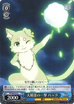 トレーディングカード・テレカ, トレーディングカードゲーム  RZS68-070 (U ) Re Memory Snow
