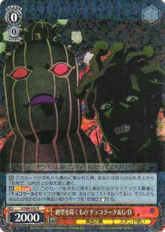 トレーディングカード・テレカ, トレーディングカードゲーム  JJS66-052 GD (R )