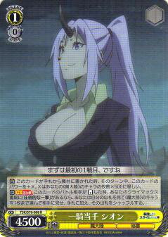 トレーディングカード・テレカ, トレーディングカードゲーム  TSKS70-008 (R )