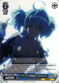 トレーディングカード・テレカ, トレーディングカードゲーム  SGW70-095 (C ) AXZ