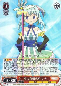 トレーディングカード・テレカ, トレーディングカードゲーム  MRW80-052 (RR ) TV