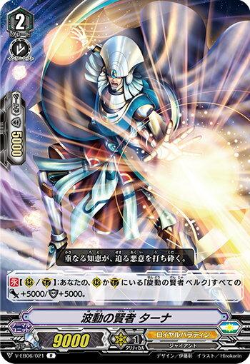 トレーディングカード・テレカ, トレーディングカードゲーム  V-EB06021 (R )