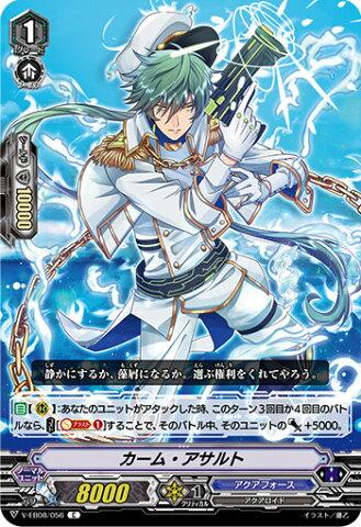 ヴァンガード V-EB08/056 カーム・アサルト (C コモン) My Glorious Justice