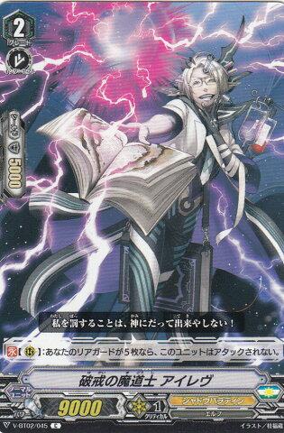 ヴァンガード V-BT02/045 破戒の魔道士 アイレヴ (C コモン) ブースターパック 第2弾 最強!チームAL4