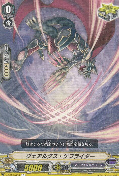 ヴァンガード V-BT02/069 ヴェアルクス・ゲフライター (C コモン) ブースターパック 第2弾 最強!チームAL4