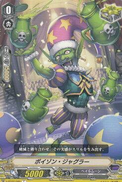 ヴァンガード V-BT02/080 ポイゾン・ジャグラー (C コモン) ブースターパック 第2弾 最強!チームAL4