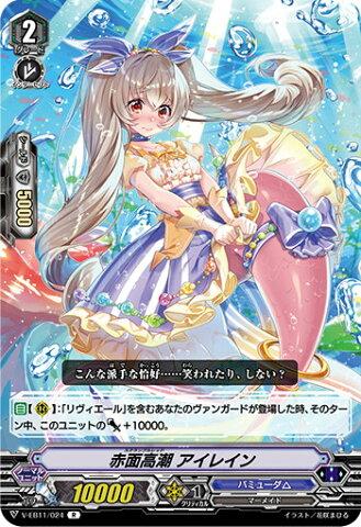 ヴァンガード V-EB11/024 赤面高潮 アイレイン (R レア) Crystal Melody