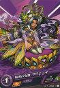 モンストカードゲーム vol.1-0092 起源の女神 クリシュナ C