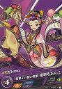 realizeで買える「モンストカードゲーム vol.1-0095 和菓子の国の姫君 道明寺あんこ C」の画像です。価格は30円になります。