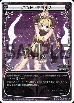 トレーディングカード・テレカ, トレーディングカードゲーム  WXK05-019 (LC )
