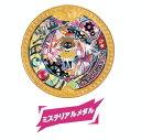 【秘密の研究室Y研/ミステリアルメダル