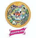 【勝手に動くパワードスーツ/ミステリアルメダル (激レア) 】 妖怪Yメダル 宇宙からの侵略者!