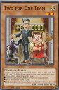 realizeで買える「【Unlimited】遊戯王 SOFU-EN032 通販売員 Two-for-One Team (英語版 unlimited ノーマル Soul Fusion Pack」の画像です。価格は30円になります。