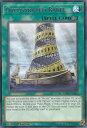 遊戯王 SOFU-EN057 オルフェゴール・バベル Orcustrated Babel (英語版 1st Edition レア) Soul Fusion Pack