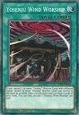 realizeで買える「遊戯王 RIRA-EN057 妖仙獣の風祀り Yosenju Wind Worship (英語版 1st Edition ノーマル Rising Rampage」の画像です。価格は20円になります。