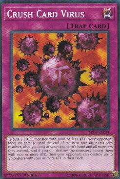 遊戯王 SR06-EN031 死のデッキ破壊ウイルス Crush Card Virus(英語版 1st Edition ノーマル)【新品】