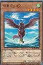 realizeで買える「遊戯王 CP18-JP008 怪鳥グライフ (日本語版 ノーマル コレクターズパック2018 ボックス収録」の画像です。価格は20円になります。
