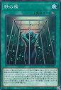 realizeで買える「遊戯王 CP18-JP012 鉄の檻 (日本語版 ノーマル コレクターズパック2018 ボックス収録」の画像です。価格は20円になります。