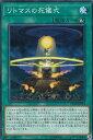 realizeで買える「遊戯王 CP18-JP014 リトマスの死儀式 (日本語版 ノーマル コレクターズパック2018 ボックス収録」の画像です。価格は20円になります。
