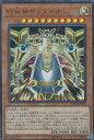 遊戯王 CP18-JP025 時械神サンダイオン (日本語版 ウルトラレア)