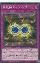 realizeで買える「遊戯王 CP18-JP028 無限械アインソフ (日本語版 ノーマル コレクターズパック2018 ボックス収録」の画像です。価格は20円になります。