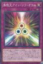 realizeで買える「遊戯王 CP18-JP029 無限光アイン・ソフ・オウル (日本語版 ノーマル コレクターズパック2018 ボックス収録」の画像です。価格は20円になります。