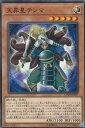 realizeで買える「遊戯王 CP18-JP037 天昇星テンマ (日本語版 ノーマル コレクターズパック2018 ボックス収録」の画像です。価格は20円になります。