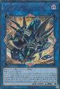 遊戯王 CP18-JP043 トポロジック・ガンブラー・ドラゴン (日本語版 ウルトラレア)