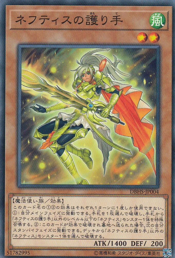 遊戯王 DBHS-JP004 ネフティスの護り手 (日本語版 ノーマル) デッキビルドパック ヒドゥン・サモナーズ
