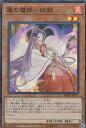 遊戯王 DBHS-JP027 麗の魔妖−妲姫 (日本語版 スーパーレア) デッキビルドパック ヒドゥン・サモナーズ