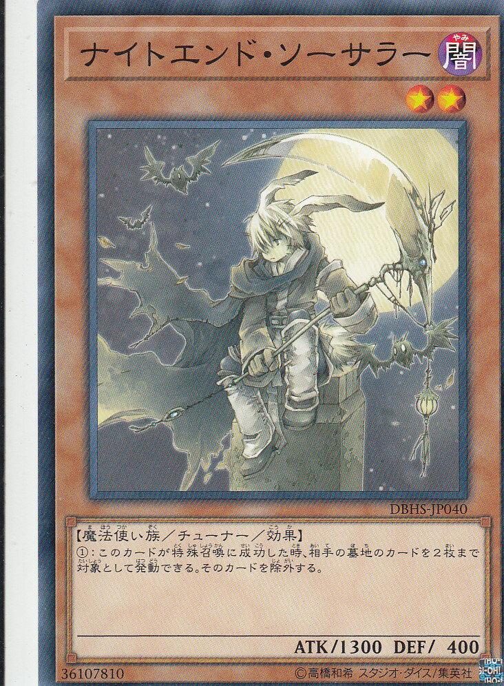 遊戯王 DBHS-JP040 ナイトエンド・ソーサラー (日本語版 ノーマル) デッキビルドパック ヒドゥン・サモナーズ