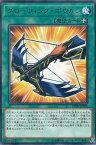 遊戯王 DP20-JP026 グローウィング・ボウガン (日本語版 レア) レジェンドデュエリスト編3