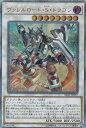 遊戯王 SAST-JP037 ヴァレルロード・S・ドラゴン (日本語版 20thシークレットレア) SAVAGE STRIKE サベージ・ストライク