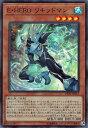 遊戯王 DP23-JP013 E・HERO リキッドマン (日本語版 スーパーレア) デュエリストパック −レジェンドデュエリスト編6−
