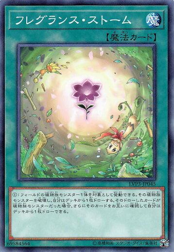 遊戯王 LVP3-JP045 フレグランス・ストーム (ノーマル 日本語版) リンク・ヴレインズ・パック3