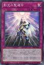 遊戯王 SD37-JP033 影光の聖選士 (日本語版 スーパーレア) STRUCTURE DECK − リバース・オブ・シャドール −