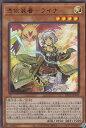 遊戯王 PAC1-JP033 憑依装着−ライナ (日本語版 ウルトラレア) PRISMATIC ART COLLECTION