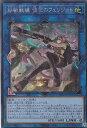 遊戯王 PHRA-JP046 鉄獣戦線 徒花のフェリジット (日本語版 シークレットレア) ファントム・レイジ