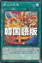 遊戯王 DBGI-KR012 ヴリトラ・マギストス (韓国語版 ノーマル) ジェネシス・インパクターズ