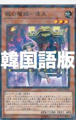 トレーディングカード・テレカ, トレーディングカードゲーム  DBHS-KR030 ( )