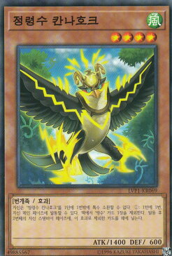 遊戯王 LVP1-KR069 精霊獣 カンナホーク(韓国語版 ノーマル)リンクヴレインズパック LINK VRAINS PACK
